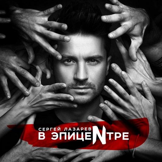 Все исполнители. Сергей Лазарев - В эпицентре. Слушать альбом. Поделиться....